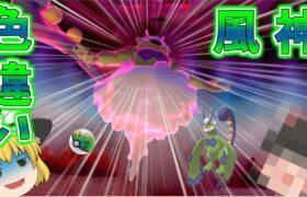 【ポケモン剣盾】色違いのトルネロスはいたずらごころなんて特性のせいで友達少なそうだからフレンドボールで欲しぃわね…【ゆっくり実況】