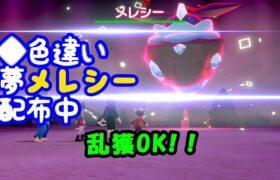 【ポケモン剣盾】◆色違いレイド配布 夢メレシー【順番制自動配布】