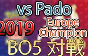 【ポケモン剣盾】vsイタリアの強豪プレイヤー! BO5のガチ対戦【ダブルバトル】