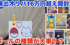 【ポケモンカード】1パック1万円超え!? ハイリスクだけど貴重なカードが多い演出オリパを15パック開封してみた!