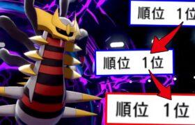 【豪運型ギラティナ】ランクマッチ1位のうちに動画撮っておこう作戦!!【ポケモン剣盾】