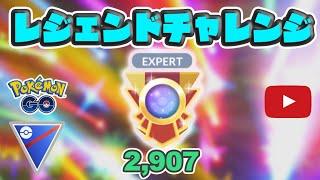 【生配信】レジェンドチャレンジ!1発で決められるか!?  Live #229【GOバトルリーグ】【ポケモンGO】