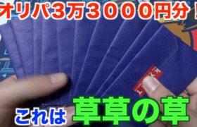【ポケモンカード】3300円オリパを10パック開封したら恐ろしい結果に……。