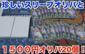 【ポケモンカード】これは良さげ!? 1000円ポケカスリーブオリパと1500円オリパを3万円分開封してみた!