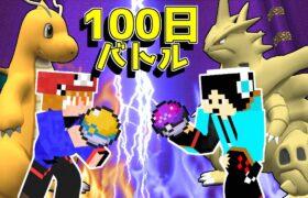 【マイクラ】100日生活したポケモンでバトル!勝つのは!?【100days】【ゆっくり実況】【ポケモンMOD】