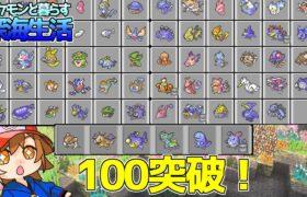 【マイクラ】ゲットした数が100に到達!!ポケモンと暮らす深海生活#15【ゆっくり実況】【ポケモンMOD】