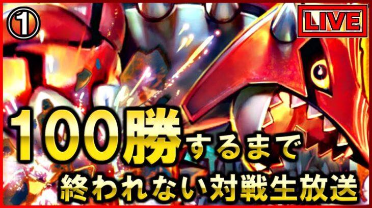 毎月100勝RTAする男①【ポケモン】