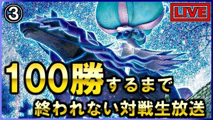 毎月100勝RTAする男③【ポケモン】