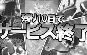 ユーザーが離脱しすぎた、残り10日でサービス終了することが決定したポケモン剣盾ランクマッチシリーズ8