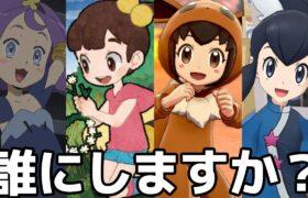 【ポケモン】素晴らしく可愛い幼女トレーナー10選【比較】【全世代】【ランキング】Pokemon cute female trainer