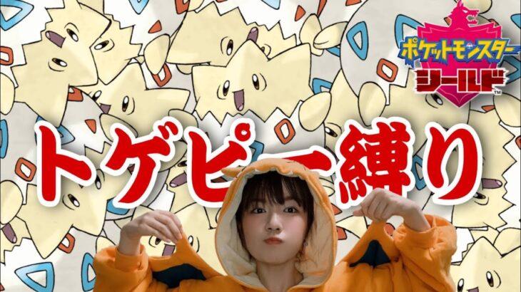 【ポケモン剣盾】トゲピーしか勝たん実況。#15