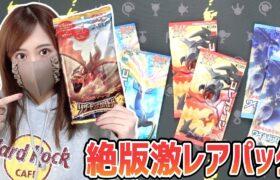 【ポケカ】1パック8000円!?激レア絶版パックがすごい【ポケモンカード】