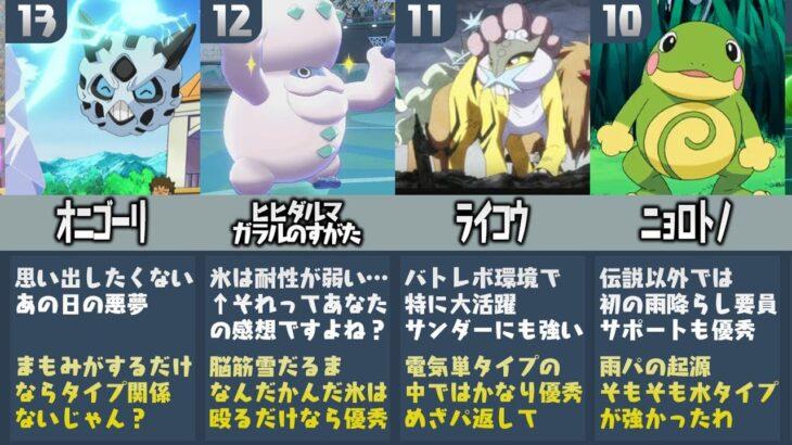 【比較】ポケモン廃人が厳選した『タイプが1つしかないのに強いポケモンランキングTOP15』【剣盾】