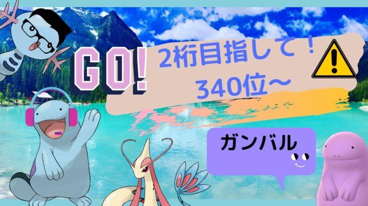 【ポケモン剣盾】2桁順位に行くか大連敗したら終わりのランクマッチ!