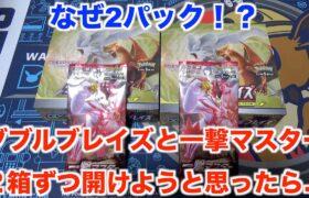 【ポケモンカード】ポケセンオンラインで品薄な拡張パック2種を2箱ずつ開けまー・・・あれ?