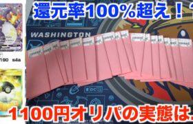 【ポケモンカード】当たり多めな1100円オリパを20パック開封したら予想外な結果に!?