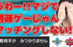 ポケモン剣盾がマジで過疎ってる件【2021/4/20】
