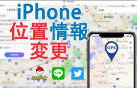【2021最新】iPhoneの位置情報を変更する方法| ポケモン GO、LINE、Twitterなどでも変更できる|iAnyGo