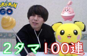 春イベントの締め!!2キロタマゴ100連♪【ポケモンGO】