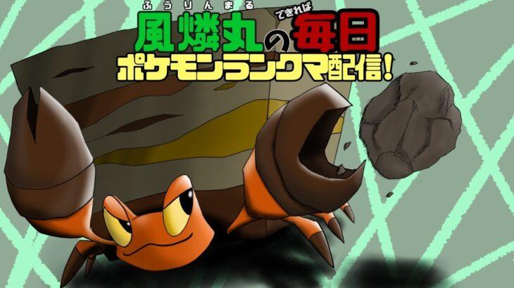 【目覚めの】風燐丸の毎日ポケモンランクマ剣盾配信その235【ランクマ】
