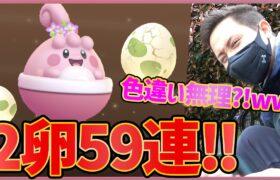 【2卵59連】花飾りピンプク狙いだけど無理すぎる!!!色違いとか幻だろ!【ポケモンGO】