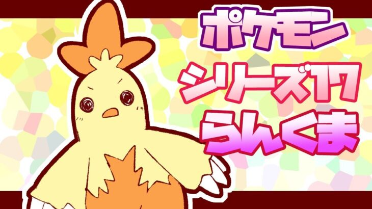 【ポケモン剣盾】ワカシャモ使ってみよう!ランクマ♯294見てけプリ♪【vtuber】