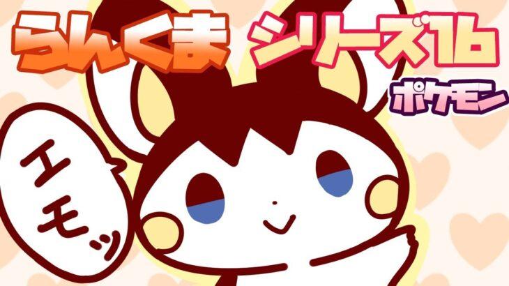 【ポケモン剣盾】メガネエモンガを刺せるのか!マスターへ♪ランクマ♯299見てけプリ♪【vtuber】