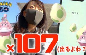 花飾りピンプク出てぇぇぇ!!お台場で2kmたまご107連!!【ポケモンGO】