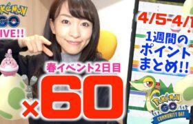 春イベント限定のイースター2kmたまご60連!!週間ポイントまとめ付きライブ!!【ポケモンGO】