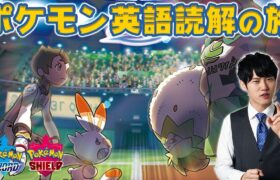 【リスニング】東大生のポケモン英語読解の旅#3【剣盾】