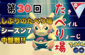 第30回たべり場 【ポケモンGO   GOバトルリーグ】