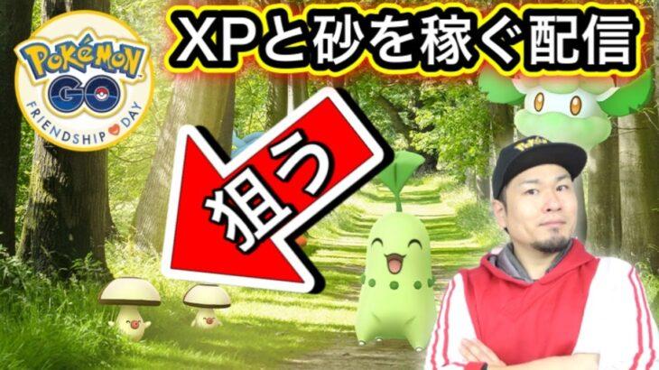 経験値350,000を貰おう!砂&XP荒稼ぎのフレンドシップデイ!【ポケモンGO】