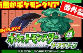 【番外編│3612h~_ ナナシマ編】ペットの魚がポケモンクリア_Fish Play Pokemon【作業用BGM】