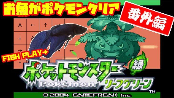 【番外編│3660h~_ ナナシマ編】ペットの魚がポケモンクリア_Fish Play Pokemon【作業用BGM】