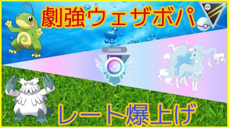神速のウェザボパ!ムキムキ3体の技スピードについて来れるかい?劇強なんだがw【GOバトルリーグ PvP  ポケモンGO】