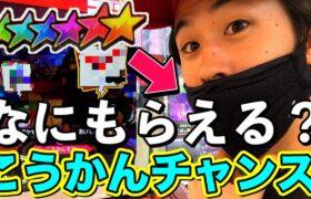 【ついにきた!】☆☆☆☆☆☆のこうかんチャンス!ポケモンメザスタ 4だん ゲーム実況 スーパースターポケモン でんせつを捕まえた!その時どうなる!?