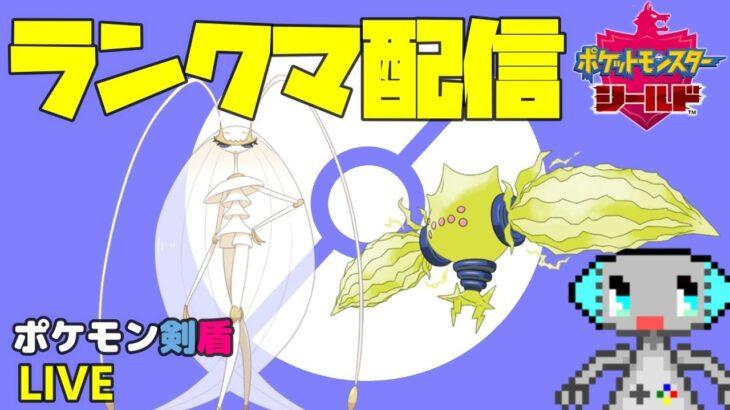 【4月シーズン #2】マスター目指していくぞ!【ポケモン剣盾】