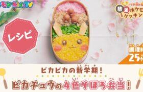 【ポケモン公式】*レシピ*ピカチュウの4色そぼろ弁当 – ポケモン Kids TV