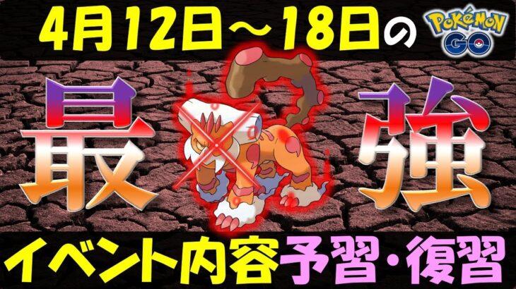 ついに最強のポケモンが登場・・・ 4月12日~18日のイベント内容予習復習【ポケモンGO】