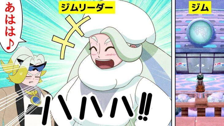 【漫画 ポケモン】4コマ「親子でジムリーダー!メロンとマクワ」【ポケモン剣盾ストーリー(34)】