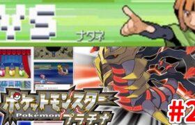 【ポケモンプラチナ】人生初の4世代プレイ!! VSナタネ #2