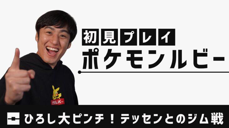 #5【ポケモンルビサファ】死闘!テッセン ジムの回