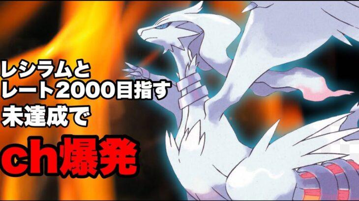【500位~】レシラムとレート2000いけなかったらチャンネル爆発!【ポケモン剣盾】