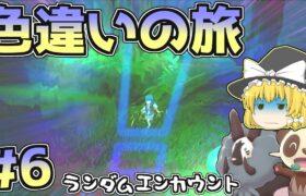 【ポケモン剣盾】色違いの旅 #6【ゆっくり実況】