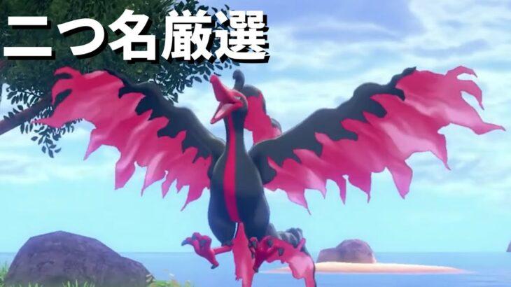 【ポケモン剣盾】二つ名ガラルファイヤー厳選 #6【作業雑談枠】