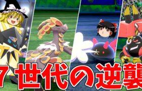 【ポケモン剣盾】7世代アローラポケモンの逆襲【ゆっくり実況】