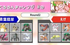 てるチャレ#9 予選ラウンド2回戦【ポケモン剣盾ダブル】