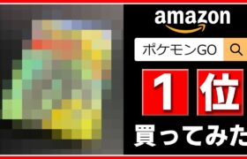 【閲覧注意】Amazonで「ポケモンGO」と検索したら「一番最初に出てくるもの」を買ってみた【人気の理由】