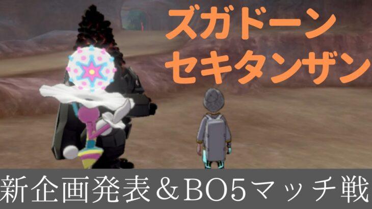 【ズガドーンセキタンザン】新企画発表+BO5マッチ戦【ポケモン剣盾】