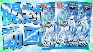 【ポケカ】皇帝爆誕!!環境を揺るがす新弾『白銀のランス』のBOX開封動画!!